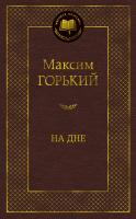 Горький Максим На дне 978-5-389-11497-5