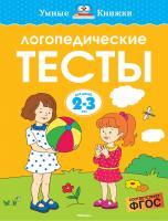 Земцова Ольга Логопедические тесты (2-3 года) 978-5-389-12351-9