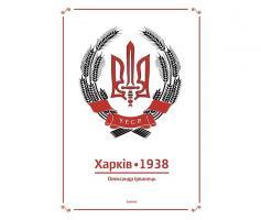 Ірванець Олександр Харків 1938 978-617-7313-06-8