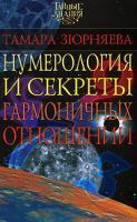 Тамара Зюрняева Нумерология и секреты гармоничных отношений 978-5-17-049378-4, 978-5-271-19182-4