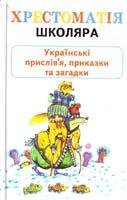 Сойко Н. Українські прислів'я, приказки та загадки 966-7657-74-4