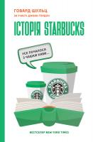 Говард Шульц за участю Джоан Ґордон Історія Starbucks. Усе почалося з чашки кави… 978-617-7388-73-8
