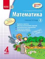 Скворцова С.А., Оноприенко О.В. Математика. 4 класс. Учебная тетерадь: в 3 частях. Часть 3