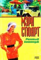 Стюарт Мэри Розовый коттедж 5-88215-772-2