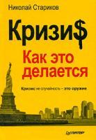 НиколайСтариков Кризи$: Как это делается 978-5-49807-394-1