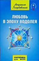 Голубовская Людмила Любовь в Эпоху Водолея 978-5-413-00107-3