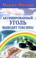 Мария Милаш Активированный уголь выводит токсины 5-17-034782-0