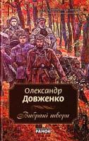 Довженко Олександр Довженко Олександр. Вибрані твори 978-966-672-400-0