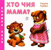 Чубач Ганна Хто чия мама? Книжка-пазл