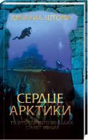 Шторм Михаил Сердце Арктики 978-617-12-6088-7