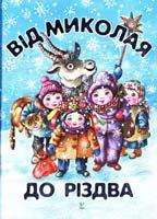 Упорядник Галина Кирпа Від Миколая до Різдва 978-617-7200-85-6