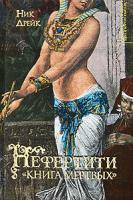 Ник Дрейк Нефертити.
