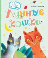 Усачёв Андрей Лунные кошки 978-5-389-07879-6