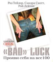 Роз Тейлор, Сандра Скотт, Рой Лейтон «BAD» LUCK! Прояви себя на все 10 978-5-7905-5146-8
