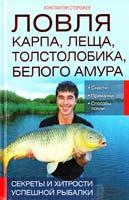 Сторожев Константин Ловля карпа, леща, толстолобика, белого амура. Секреты и хитрости успешной рыбалки 978-966-14-7062-9