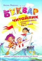 Федієнко Василь Буквар для дошкільнят: Читайлик 966-8114-73-6