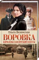 Вяземская Ольга Воровка. Королевы бандитской Одессы 978-617-12-5758-0