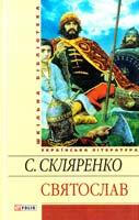Скляренко Семен Святослав 978-966-03-5882-9