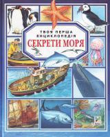 Секрети моря 966-605-233-4