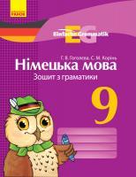 Гоголєва Г.В.  Корінь С.М. Німецька мова. 9 клас. Зошит з граматики 978-617-09-5079-6