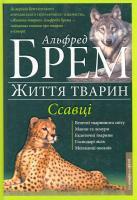 Брем Альфред Життя тварин.Ссавці. У 10 т. Т. 1. А—Г 978-966-14-9201-0