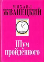 Жванецкий Михаил Шум пройденного 978-5-699-98440-4