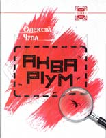Чупа Алексей Акваріум 978-617-690-061-0