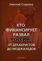 НиколайСтариков Кто финансирует развал России? От декабристов до моджахедов 978-5-49807-568-6