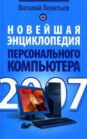 Виталий Леонтьев Новейшая энциклопедия персонального компьютера 2007 978-5-373-00483-1