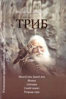 Дочинець Мирослав Триб 978-966-8269-37-01