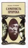 Різник Левко Самотність Пророка, або Добрий Ангел Івана Франка: Роман-есей 978-966-603-460-4