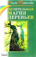 Шувалова Ольга Целительная магия деревьев 5-8378-0002-6