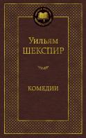 Шекспир Уильям Комедии 978-5-389-06293-1