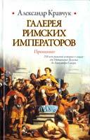 Кравчук Александр Галерея римских императоров. Принципат 978-5-271-26532-7