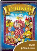 Казки. Пушкін Олександр (синій збірник)