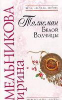Мельникова И.А. Талисман Белой Волчицы 5-699-17158-4, 978-5-699-17158-3