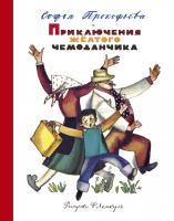 Прокофьева Софья Приключения жёлтого чемоданчика (рис. Ф. Лемкуля) 978-5-389-12493-6