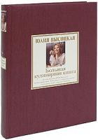 Юлия Высоцкая Большая кулинарная книга. Лучшие рецепты (подарочное издание) 978-5-699-38839-4