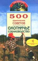 Круковер Владимир 500 практических советов. Охотничье собаководство 5-9206-0069-1