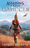 Догерти Гордон Assassin`s Creed. Одиссея 978-5-389-15968-6