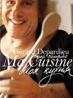 Депардье Жерар Моя кухня 978-5-389-00581-5