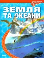 Уклад. Тетельман Г. Земля та океани 978-617-09-1063-9