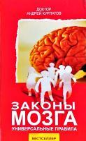 Курпатов Андрей Законы мозга. Универсальные правила 978-5-6040990-7-0