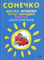 Бойко Сонечко 966-596-664-2
