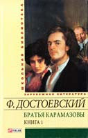 Достоевский Федор Братья Карамазовы: роман: ч. 1—2 978-966-03-5844-7