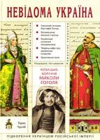 Чухліб Т. Козацьке коріння Миколи Гоголя 978-966-1530-36-1