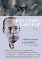 Набоков Владимир Стихи 978-5-389-14585-6