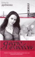 Дремова Ольга Я верю в любовь 5-8189-0616-7