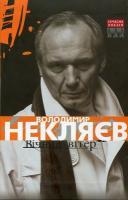 Некляєв Володимир Вічний вітер 978-966-2151-93-0