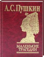 Пушкин Александр Маленькие трагедии 978-966-03-6431-8